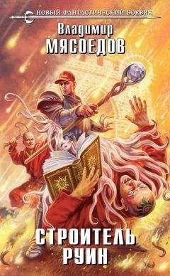 Владимир Мясоедов - Строитель руин