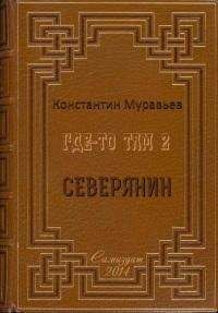 Константин Муравьёв - Северянин