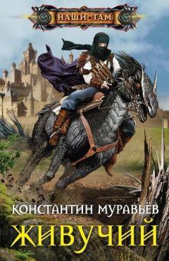 Константин Муравьёв - Живучий