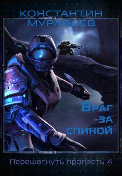 Константин Муравьев - Враг за спиной (СИ)