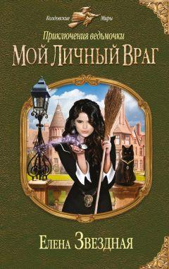 Елена Звездная - Мой личный враг