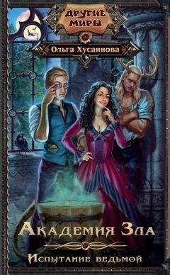 Ольга Хусаинова - Академия Зла. Испытание ведьмой