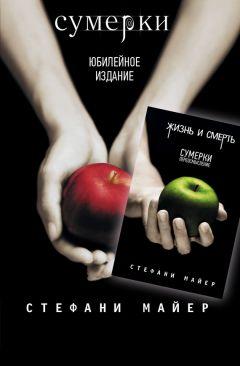 Стефани Майер - Сумерки / Жизнь и смерть: Сумерки. Переосмысление (сборник)