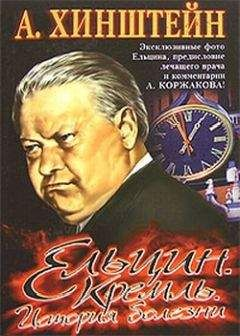 Александр Хинштейн - Ельцин. Кремль. История болезни