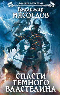 Владимир Мясоедов - Спасти темного властелина