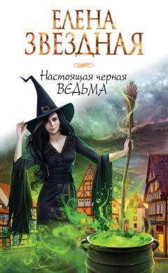 Елена Звёздная - Настоящая черная ведьма