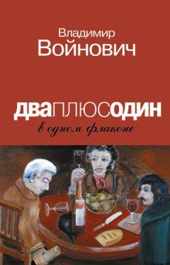 Владимир Войнович - Портрет на фоне мифа