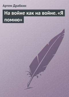 Артем Драбкин - На войне как на войне. «Я помню»