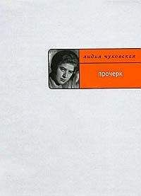 Лидия Чуковская - Прочерк