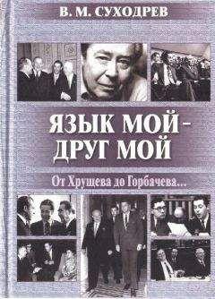 Виктор Суходрев - Язык мой - друг мой