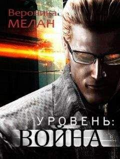 Вероника Мелан - Уровень Война