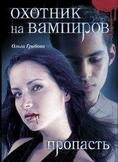 Ольга Грибова - Охотник на вампиров. Пропасть