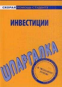 Светлана Кузнецова - Шпаргалка по инвестициям