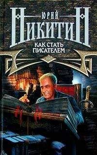 Юрий Никитин - Как стать писателем (2-е изд.)