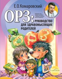 Евгений Комаровский - ОРЗ: руководство для здравомыслящих родителей