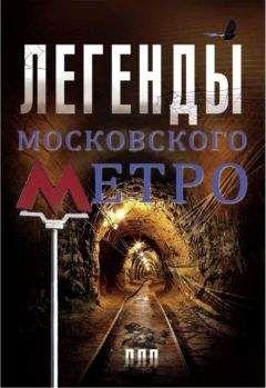 Матвей Гречко - Легенды московского метро