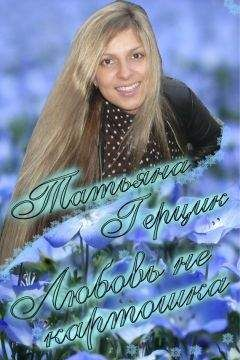Татьяна Герцик - Любовь не картошка