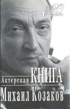 Михаил Козаков - Актерская книга