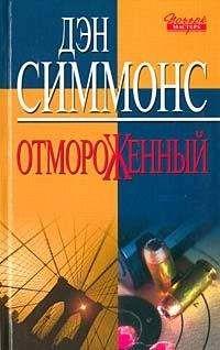 Дэн Симмонс - Отмороженный