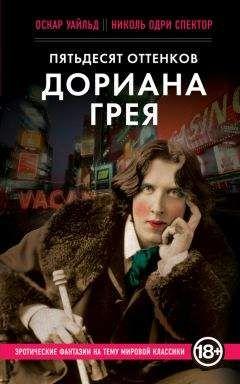 Оскар Уайльд - Пятьдесят оттенков Дориана Грея