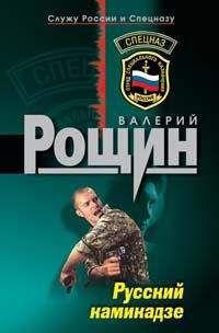 Валерий Рощин - Русский камикадзе