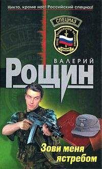 Валерий Рощин - Зови меня ястребом