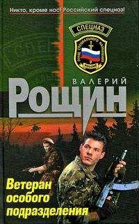 Валерий Рощин - Ветеран особого подразделения