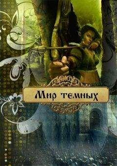 Ольга Лейт - Мир темных