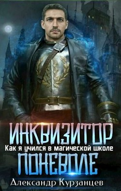 Инквизитор поневоле (СИ) - Курзанцев Александр Олегович
