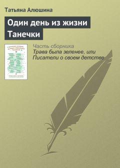 Татьяна Алюшина - Один день из жизни Танечки