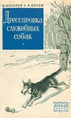 Владимир Бочаров - Дрессировка служебных собак