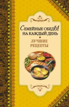 Алексей Иванов - Семейные обеды на каждый день. Лучшие рецепты