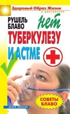 Рушель Блаво - Советы Блаво. НЕТ туберкулезу и астме