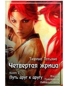 Тюрина Татьяна - Четвёртая Жрица. Путь друг к другу.