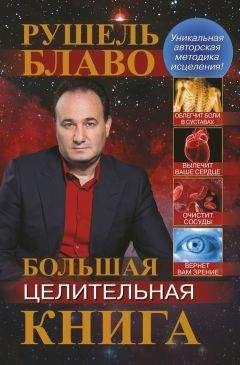 Рушель Блаво - Большая целительная книга