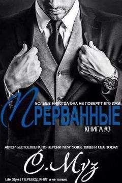 Саочинг Муз - Прерванные - 3 (ЛП)