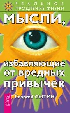 Георгий Сытин - Мысли, избавляющие от вредных привычек