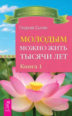 Георгий Сытин - Молодым можно жить тысячи лет. Книга 1