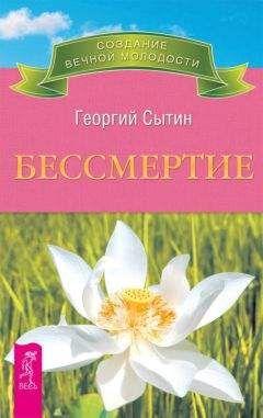 Георгий Сытин - Бессмертие. Молодым можно жить тысячи лет. Книга 2