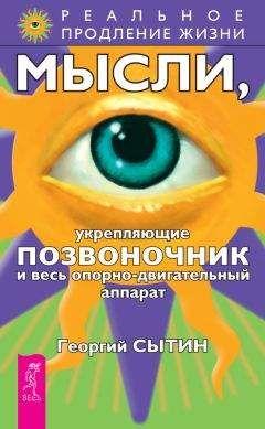 Георгий Сытин - Мысли, укрепляющие позвоночник и весь опорно-двигательный аппарат