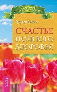 Георгий Сытин - Счастье полного здоровья