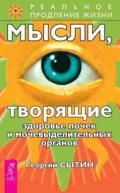 Георгий Сытин - Мысли, творящие здоровье почек и мочевыделительных органов