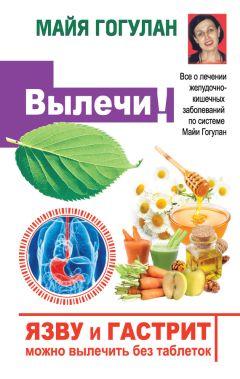 Майя Гогулан - Язву и гастрит можно вылечить без таблеток! Все о лечении желудочно-кишечных заболеваний по системе Майи Гогулан