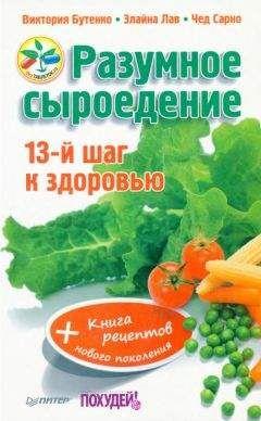Виктория Бутенко - Разумное сыроедение. 13-й шаг к здоровью + книга рецептов нового поколения