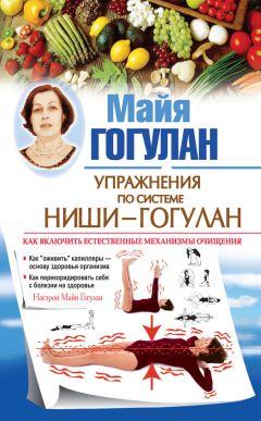 Майя Гогулан - Правила здоровья Ниши – Гогулан. Попрощайтесь с болезнями