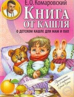 Евгений Комаровский - Книга от кашля. О детском кашле для пап и мам