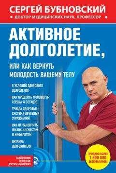 Сергей Бубновский - Активное долголетие, или Как вернуть молодость вашему телу