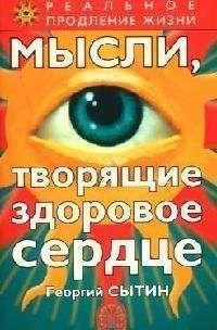 Георгий Сытин - Мысли, творящие здоровое сердце