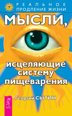 Георгий Сытин - Мысли, исцеляющие систему пищеварения