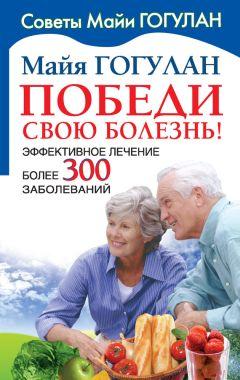 Майя Гогулан - Победи свою болезнь! Эффективное лечение более 300 заболеваний
